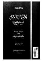 ابن قيم الجوزية - مدارج السالكين.pdf