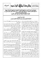 13 Copy of طليعة لبنان تشرين الثاني 2006.PDF