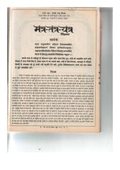 Mantra Tantra Yantra Vigyan June 1994.pdf