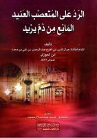 الرد على المتعصب العنيد المانع من ذم يزيد - لابن الجوزي.pdf