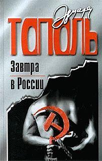 Тополь Эдуард Владимирович ««Завтра в России»».epub