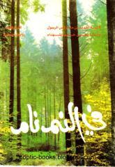 في النم نام - كنيسة القديسين الاسكندريةcoptic-books.blogspot.com .pdf