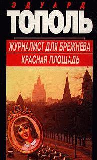 Тополь Эдуард Владимирович ««Красная Площадь»».epub
