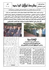 31 الطليعة  آذار 2008.PDF