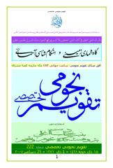 15 Zihajjeh 1428.pdf