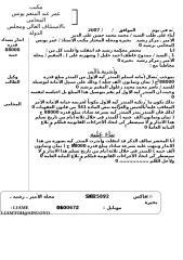 محمد حسن على الدين.doc