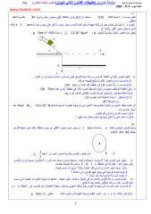 السلسلة-الخامسة-في-درس-تطبيقات-قانون-نيوتن-الثاني-مادة-الفيزياء-والكيمياء-السنة-الثانية-بكالوريا.pdf