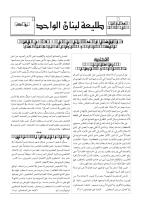 05 طليعة لبنان شباط 2006.PDF