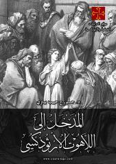 المدخل الي اللاهوت الارثوذكسي.pdf