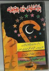Bili-k-Kahwab-Mean-Chechray.pdf
