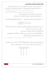 copy of amar-hesabdari-part 1-mehr 89.pdf