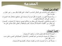 الارضيات 1.pdf