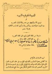 خروج الاسرائليين من مصر.pdf