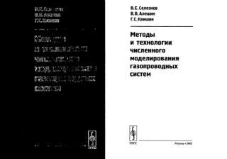 Селезнев - Методы и технологии численного моделирования газопроводных систем.pdf