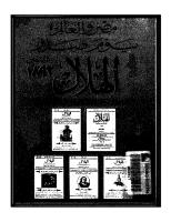 دار الهلال -من العدد الاول إلى الخامس.pdf