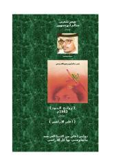 الشاعر سالم أبوجمهور ديوان روائح النود.أ.doc