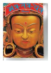 Mantra Tantra Yantra Vigyan May 1994.pdf