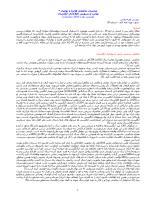 بهائیت و سرویس اطلاعاتی انگلیس - موسی فقیه خانی - 6 ص .pdf