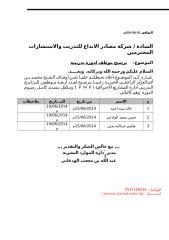 خطاب ترشيح موظف لدورة تدريبية صالح الجمحان ادارة المشاريع الاحترافية.doc