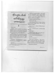 newdelhierigiradhu-rajeshkumar-k3.pdf