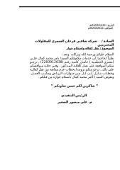 خطاب تنازل واستلام جواز تامر محمد كمال.doc