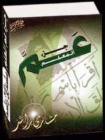 Track 05 - Al Massad.mp3