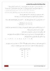amar-hesabdari-part 1-mehr 89.pdf