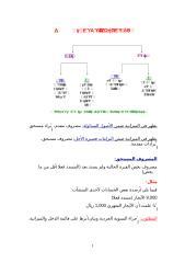 9جرد الحسابات الاسمية.doc