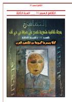 مجلة الثقافي العدد 31  السنة الثالثة.pdf