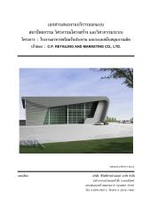 CPRAM_ชลบุรี.pdf