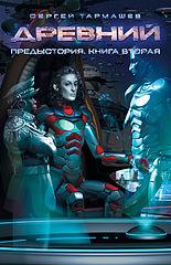 Тармашев Сергей Сергеевичт #Древний Предистория #2.4.epub