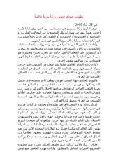 (12) تطويب صدام حسين رائداً ثورياً عالمياً.doc