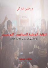 النقابة الوطنية للصحافيين.pdf