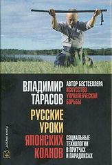 Тарасов Владимир «Русские Уроки Японских Коанов».epub