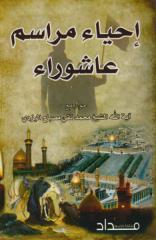 إحياء مراسم عاشوراء ـ الشيخ محمد تقي المصباح اليزدي.pdf