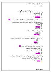 كويزات الاقتصاد الاسلامى للمحاضرات الحية.doc
