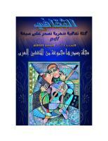 مجلة الثقافي العدد 29.pdf