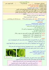 م08 المبادلات الغازية اليخضورية.pdf