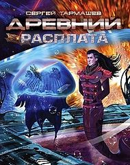 Тармашев Сергей Сергеевичт #Древний #5 Расплата.epub