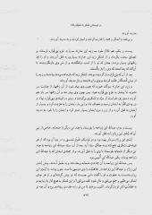 سیرت رسول الله 8.pdf